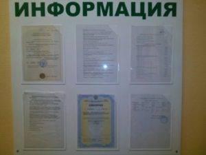 """Медицинский Лечебно оздоровительный комплекс """"Добролет"""""""