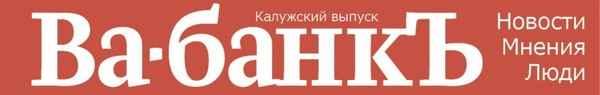 Издания «Ва–Банкъ» – это крупнейшая в России федеральная сеть бесплатных информационно-рекламных изданий.