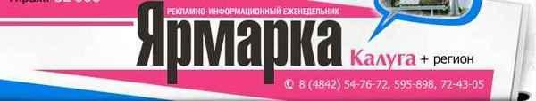 Еженедельник «Ярмарка-Калуга» еженедельника «Ярмарка-Калуга»